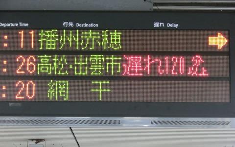 【遅れ120分以上】 姫路駅でサンライズ瀬戸・出雲 「高松・出雲市行き」 の表示を撮る (2019年7月27日)