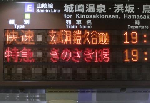 豊岡駅・城崎温泉駅で 快速 浜坂行きの表示を撮る (2019年1月)