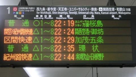 【ダイヤ改正で消滅】 大阪駅で紀州路快速 「御坊行き」 を撮る (2019年1月)