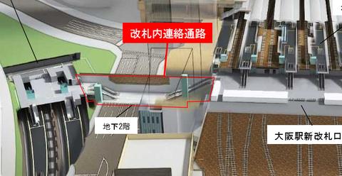 うめきた新駅(仮称:北梅田駅)が 「大阪駅」 として開業へ!  既存の大阪駅と改札内で接続!(2023年春開業)