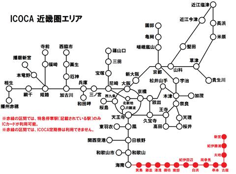 ICOCA 近畿圏エリア (2017年)