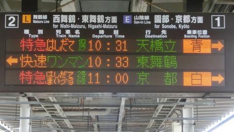 綾部駅 発車標の表示が更新! (英語表示のフォント変更・ 「ワンマン」 表示追加など) 【2019年4月】