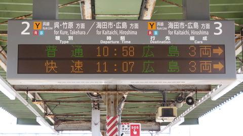 【呉線】 坂駅で改めて発車標を撮る (2021年1月)