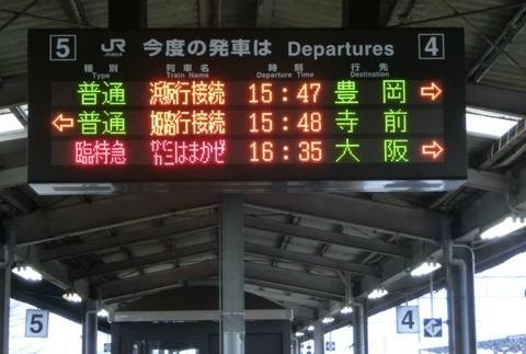 和田山駅1