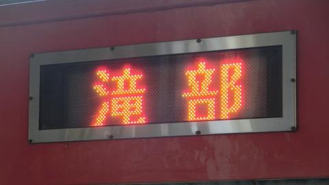 【1日に1本だけ】 長門市駅で 「滝部行き」 の表示を撮る (2019年4月)
