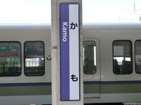 加茂駅の 「ひらがな駅名標」 が再度更新! 駅ナンバー入りに!