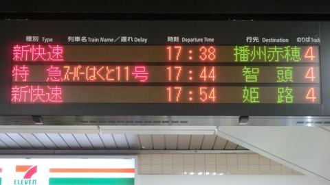 三ノ宮駅で特急スーパーはくと 「智頭行き」 を撮る (西日本豪雨に伴うレアな行き先) 【2018年7月】