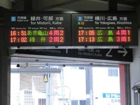 【可部線】 安芸長束駅・下祗園駅 改札口の電光掲示板(発車標)