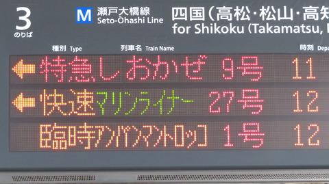 児島駅 「アンパンマントロッコ」 の表示が また変化していた件 (2021年3月)