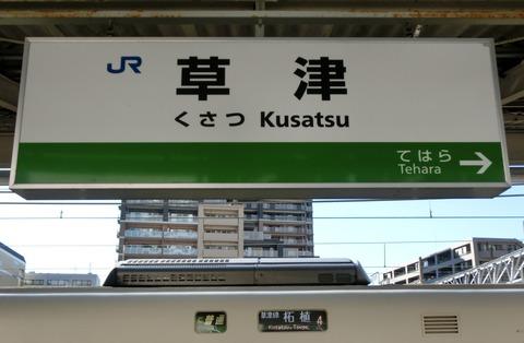 草津駅 草津線ホームの駅名標 新旧比較 (新・ラインカラー導入後)