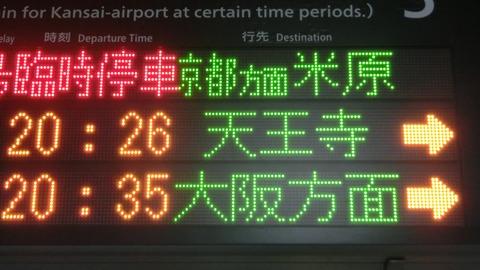 【臨時停車】 日根野駅で 特急はるか 「米原行き」 の表示を撮る (2019年4月)