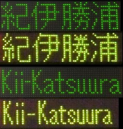 天王寺駅 紀伊勝浦行き 表示比較