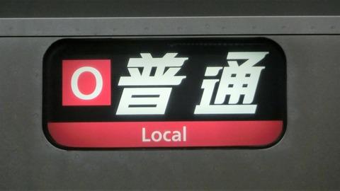 大阪環状線 225系の方向幕が路線記号入りに! (天王寺駅 内回り) 【2015年2月】
