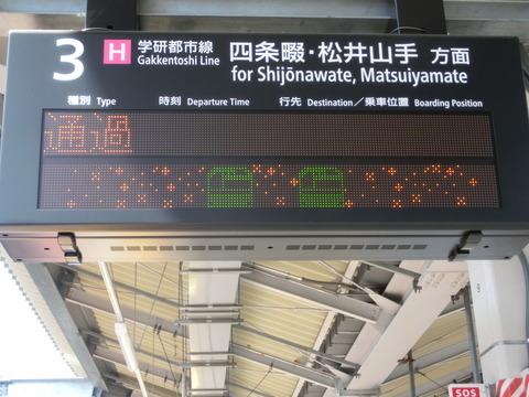 鴫野駅の発車標に おおさか東線 201系のドット絵が表示される (2019年3月)