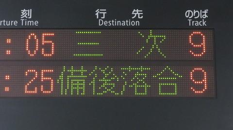 【珍事】 広島駅の発車標に 「備後落合行き」 が表示される (2019年10月26日)