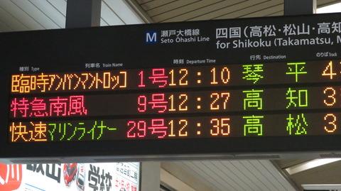児島駅で改めて 「アンパンマントロッコ」 琴平行きを撮る (車両&発車標) 【2021年3月】