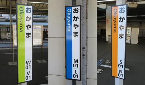 岡山駅 在来線ホームの ひらがな駅名標が再度更新! 駅ナンバー入りに! (2020年9月)