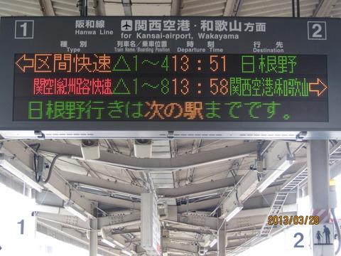 熊取駅 ホームの新しい電光掲示板(発車標)