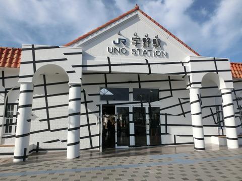 宇野駅の駅舎が 「アート化」 されていた件 (2016年3月)
