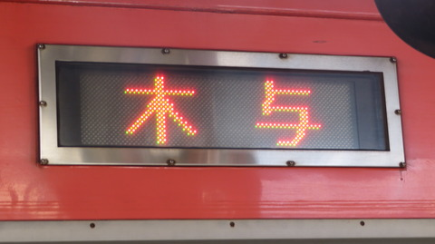 【1日に1本だけ】 長門市駅で 「木与行き」 を撮る (車両&発車標) 【2019年4月、2020年12月】