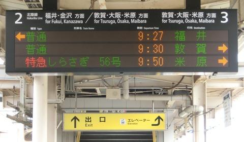 武生駅 ホームの新しい電光掲示板(発車標) 【2017年3月】