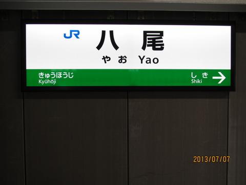 JR八尾駅の新駅舎が使用開始! ホームの様子(2013年7月)