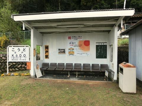 【可部線 延伸開業】 移設された旧・河戸駅の待合所を撮る(2017年4月)