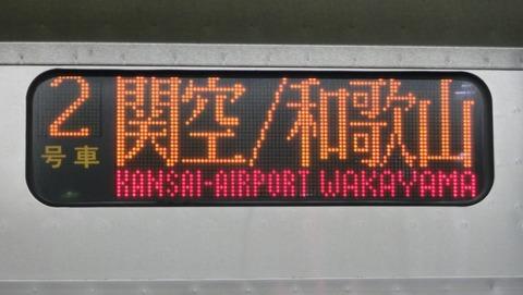 関空/紀州路快速のレアなLED表示 「関空/和歌山」