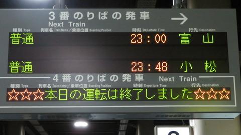金沢駅の在来線で 「☆本日の運転は終了しました☆」 表示を撮る (2021年3月)