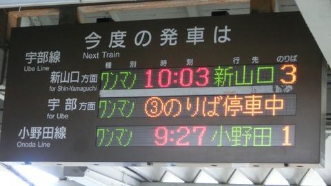 宇部新川駅 改札口の古い電光掲示板(発車標) 【2019年・2020年】