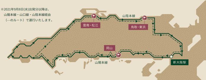 瑞風 周遊コース