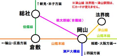 総社~岡山駅間