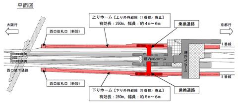 高槻駅 ホーム増設へ!!! 2016年春完成目指して改良工事実施!
