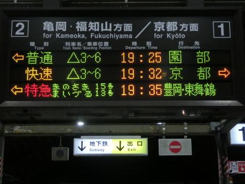 【嵯峨野線】 二条駅で発車標の遅れ表示を撮る (2015年2月)