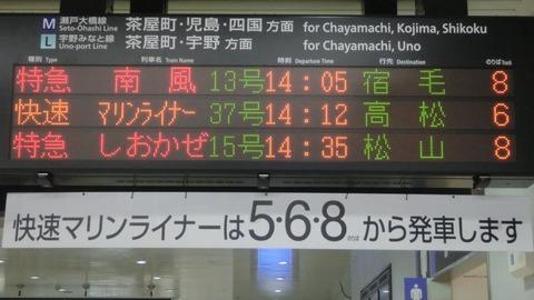岡山駅 地下改札口の発車標が新しくなっていた件 (2016年3月)