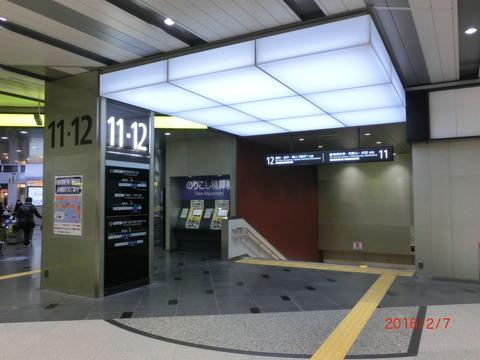 新大阪駅の新11・12番のりばが使用開始!!! 【Part1】 コンコース