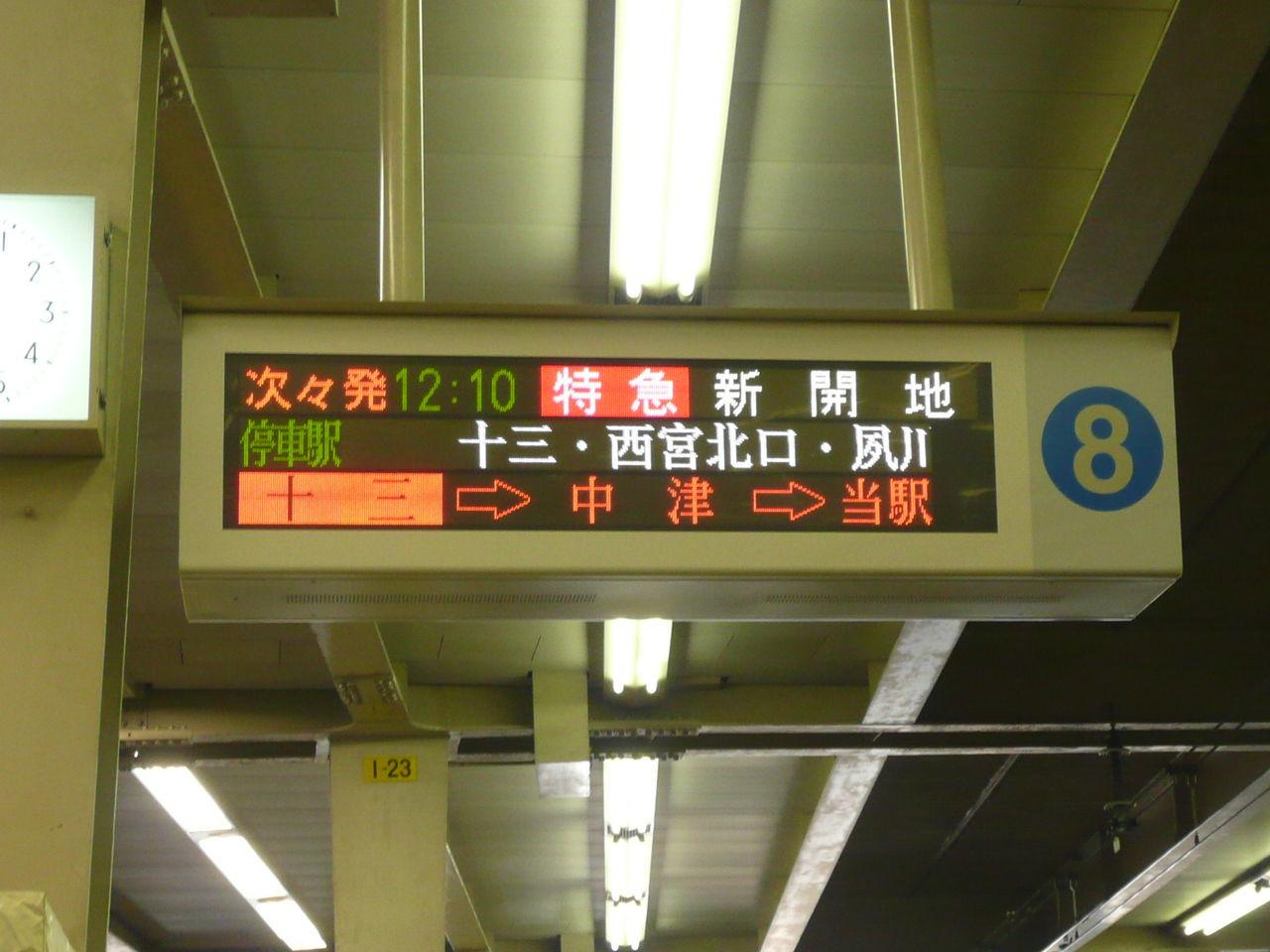 阪急神戸線に乗ってみた : 関西のJRへようこそ!