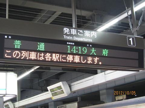 名古屋駅 在来線ホームの電光掲示板(発車標) 【2012年】