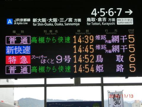 京都駅の西口改札に フルカラーLEDの発車標が設置される(2016年11月)