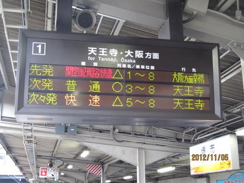 【阪和線】 堺市駅に もうすぐ新しい発車標が設置される? ホームに発車標の吊り金具らしきものが出現! (2012年11月)