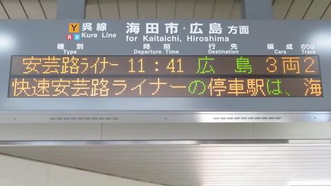 【呉線】 矢野駅で改めて発車標を撮る (2021年1月)