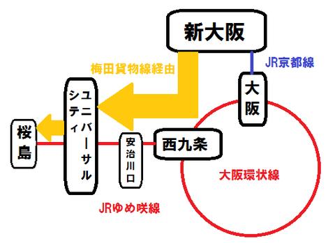 新大阪からユニバーサルシティへ!ノンストップの臨時直通列車登場!
