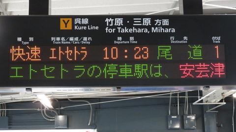 呉駅で観光列車 「etSETOra」 尾道行きを撮る (車両&発車標) 【2021年1月】