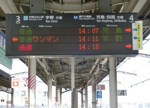 茶屋町駅の発車標が黒くなった件 (2017年1月) 【路線記号導入後】