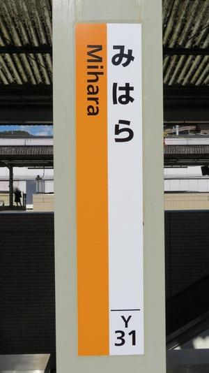 三原駅 在来線ホームの ひらがな駅名標が更新! 新・ラインカラー&駅ナンバー入りに! (2020年10月)