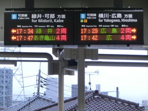 【可部線】 大町駅・緑井駅 改札口の電光掲示板(発車標)