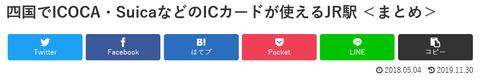 WordPress ソーシャルボタン2