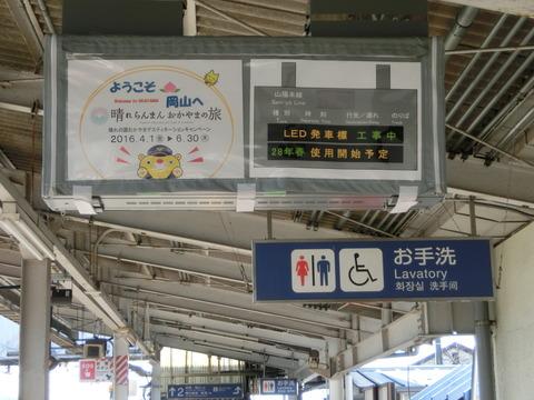 【岡山・福山エリア】 山陽本線の運行管理システム、使用開始は2016年5月12日(木)! 4月11日から発車標・駅自動放送を順次使用開始!