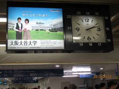 天王寺駅  改札付近の 「故障中」 だった古い時計が再稼働!?