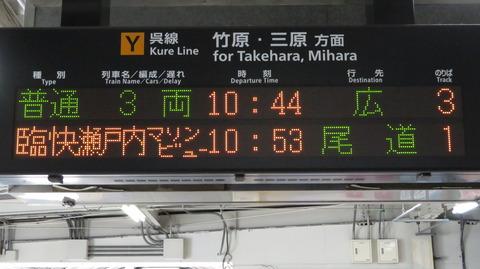 呉駅で瀬戸内マリンビュー 「尾道行き」 の表示を撮る(2019年10月)